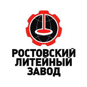 Ростовский литейный завод
