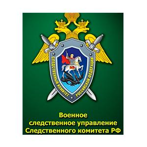 Военное следственное управление СК РФ по ЮВО