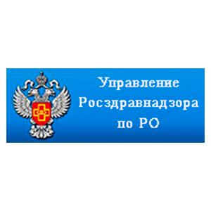 Управление Росздравнадзора по Ростовской области